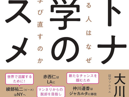 『オトナ留学のススメ 成功する人はなぜ海外で学び直すのか』9月29日発売