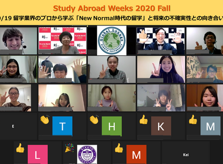 立教大学国際センター主催『「New Normal時代の留学」と将来の不確実性との向き合い方』オンライン登壇