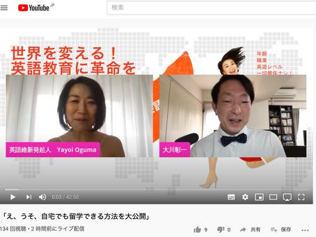 【Youtubeライブ出演】「え、うそ、自宅でも留学できる方法を大公開」