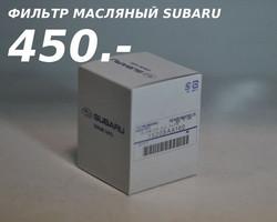 фильтр двигателя subaru
