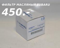 15208AA100 фильтр масляный оригинал