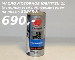 масло моторное idemitsu