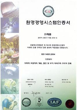 환경경영시스템 인증서 ISO