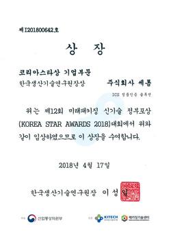 한국생산기술연구원장상