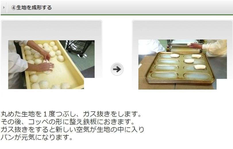 給食パン4.jpg