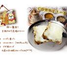 レーズンパンとカレーのトースト