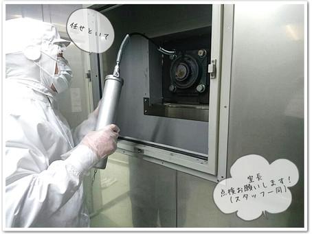 パン工場の定期点検を行いました