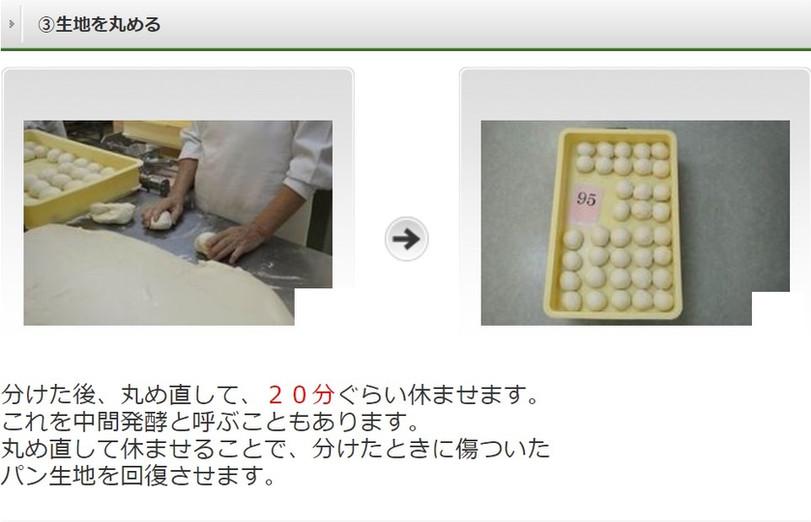 給食パン3.jpg