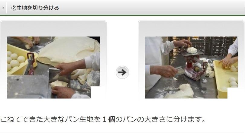 給食パン2.jpg