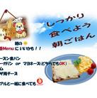 レーズンパンをチーズで食べやすく