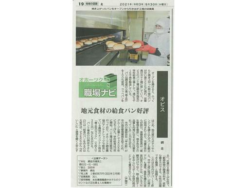 北海道新聞 職場ナビ掲載
