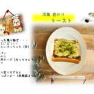 豆パンと岩のりの甘じょっぱいトースト