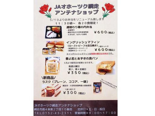 【新商品】道産小麦を使用したラスク販売のお知らせ