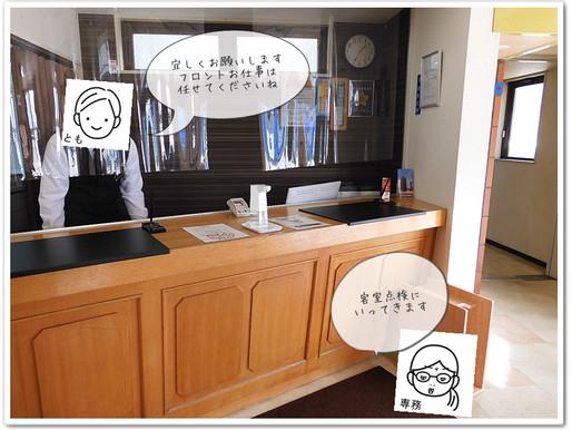 本日のオピス(北海ホテル日記)