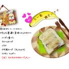レーズンパンとバナナのまろやかな甘みのトースト
