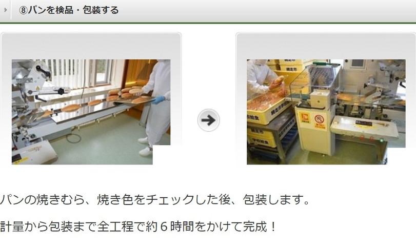 給食パン8.jpg