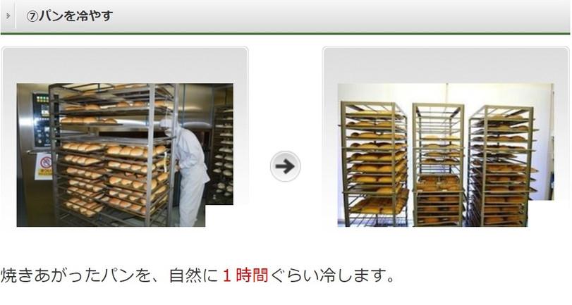 給食パン7.jpg