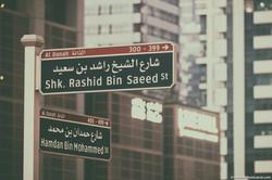 Abu_Dhabi_Photo_Street (1)