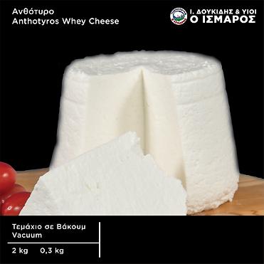 Ανθότυρο Δουκίδη Ίσμαρος Anthotyros Whey Cheese Doukidis Ismaros