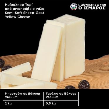 Ημίσκληρο Τυρί Δουκίδη Ίσμαρος Semi Soft Sheep Goat Yellow Cheese Cheese Doukidis Ismaros