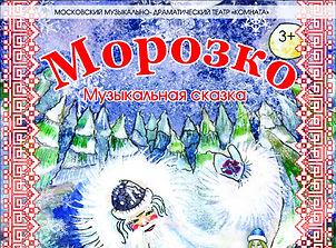 Morozko.jpg