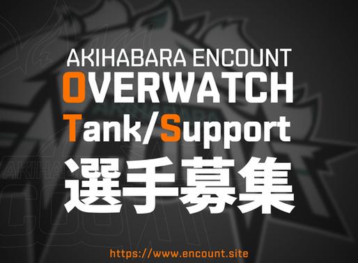 【Overwatch部門 選手募集】Tank & Support