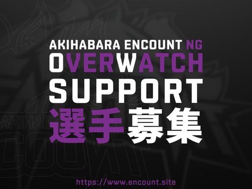 【Overwatch】選手募集のお知らせ