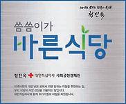 2019 06-바른식당-2.jpg