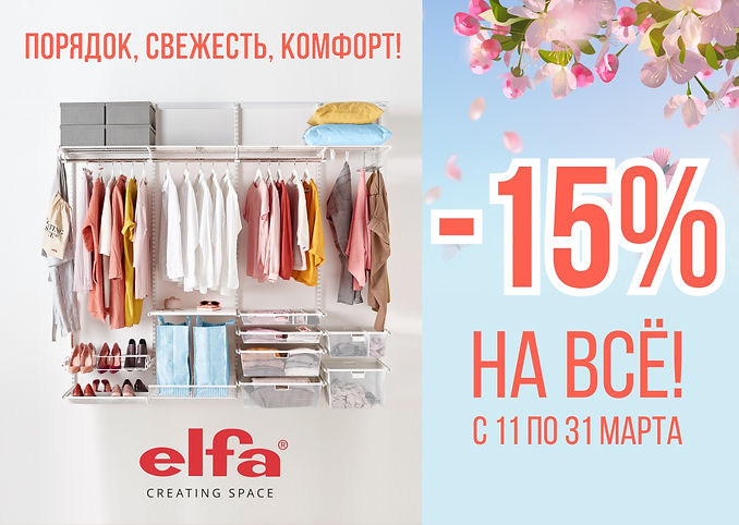 Акция на гардеробные Elfa - март.jpg