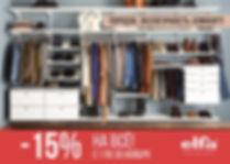 Акция ноябрь на гардеробные Elfa.jpg