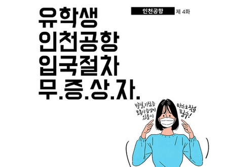 """인천공항 입국절차 """"무증상"""" 일때"""