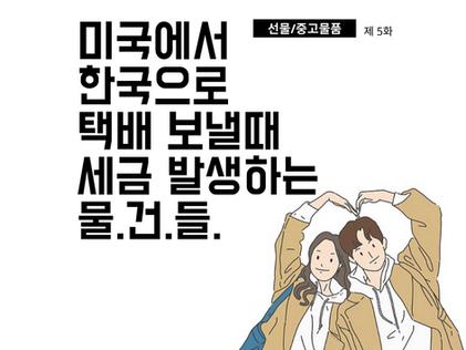 미국에서 한국으로 택배 / 세금 정보 꿀팁!