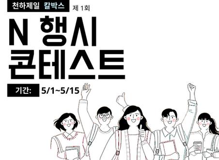 천하제일 칼박스 제 1회 N행시 콘테스트
