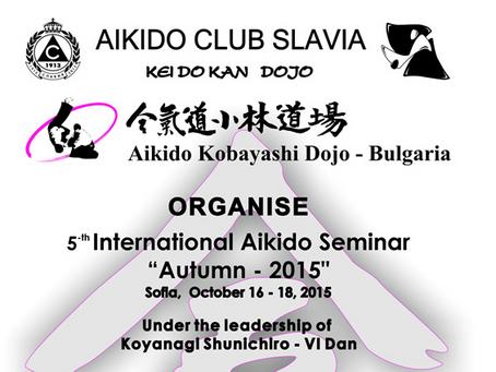Come to Aikido seminar in Sofia