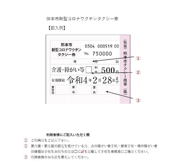 チケット記入jpg.jpg