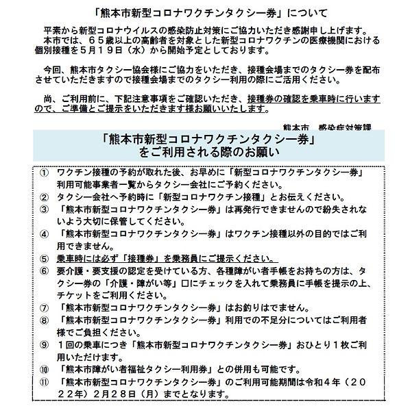 コロナワクチンご案内.jpg