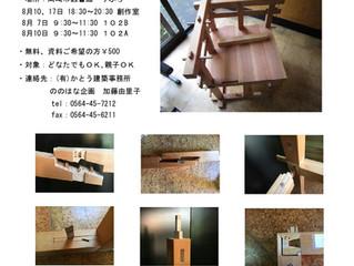 岡崎まちゼミ 伝統職人のワザ 木組体験