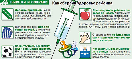 здоровье ребенка.jpg
