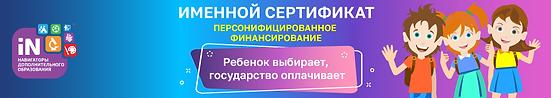1050х186_под-лого_персфин.png