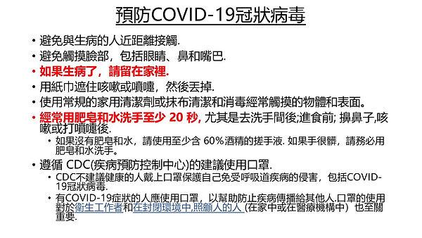 covid-19 chinese.jpg