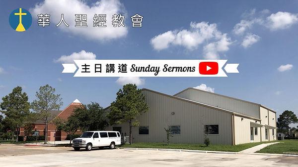 SermonList 2021.jpg