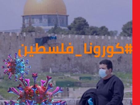الحكومة الفلسطينية تقرر إغلاق أربع محافظات بالضفة الغربية لمدة أسبوع إعتباراً من الخميس المقبل
