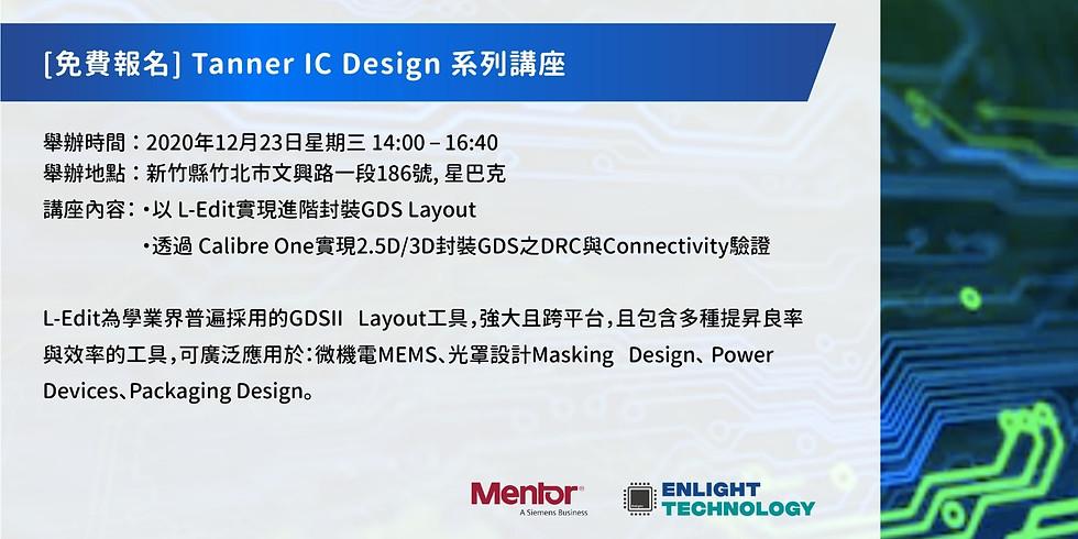 [免費報名]Tanner IC Design 系列講座
