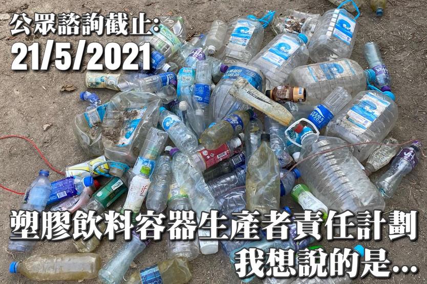 關於 #塑膠飲料容器生產者責任計劃,我想說的是...