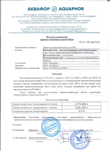 Протокол испытаний №7.jpg