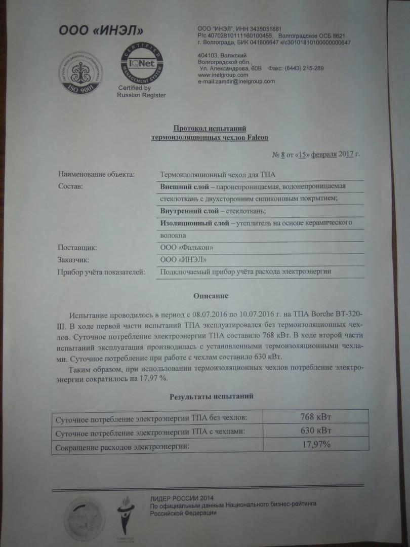 Протокол испытаний №8.jpg