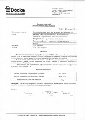 Протокол испытаний №21.jpg
