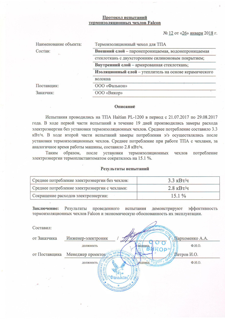 Протокол испытаний №12.jpg