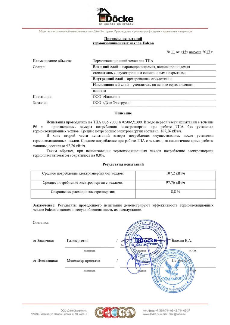 Протокол испытаний  №11.jpg