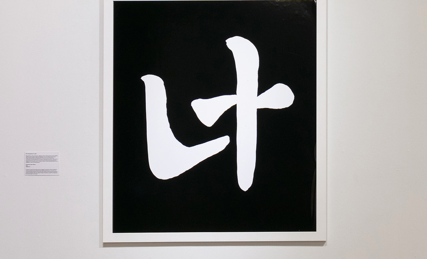 """Mun Seungyeong (b.1967) Embracing Letter: Me/You 2005 Inkjet print  Created as a poster for the National Human Rights Commission of Korea, Embracing Letter is a synthesis of the Hangul (the Korean alphabet) characters for """"me"""" and """"you."""" This simple design elegantly communicates the message of eliminating discrimination between individuals. Like many of Mun Seungyeong's designs, this poster is popularly recognized in"""